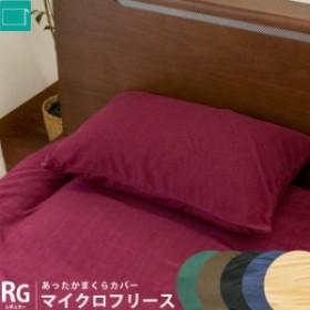 マイクロフリース まくらカバー 43×63cm 無地カラー ネイビー ブラウン ベージュ レッド ブラック グリーン ( 枕カバー あったか )