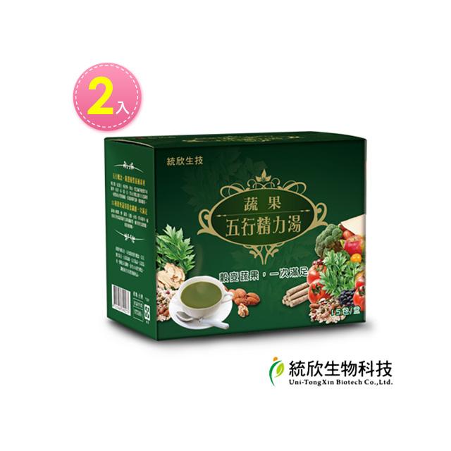 統欣生技 蔬果五行精力湯15包 1盒 2入