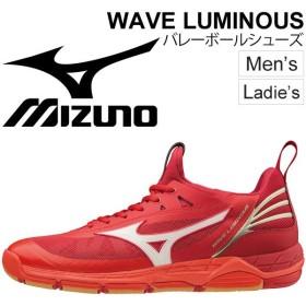 バレーボールシューズ ミズノ mizuno WAVE LUMINOUS ウエーブルミナス/ローカット バレーシューズ メンズ レディース 2E相当 試合 練習 靴/V1GA1820