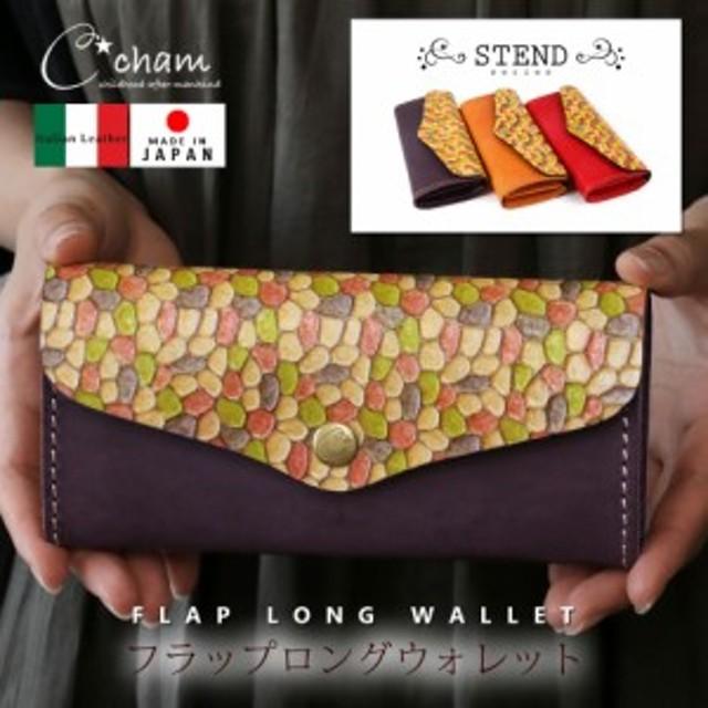 6b3656618ab4 長財布 フラップ イタリアンレザー 姫路レザー ステンドグラス アーティスティック 本革 日本製 レディース