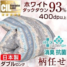 羽毛布団 ダブル 冬用 CILゴールドラベル ホワイトダックダウン93% 日本製