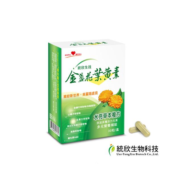 【統欣生技】金盞花葉黃素30粒x1