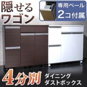 家具調 ゴミ箱 高品質 4分別ゴミ箱 キャスター付き キッチンワゴン ごみ箱 カウンター下収納 カウンターキッチン