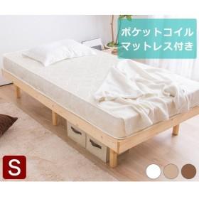 すのこベッド + ポケットコイルマットレスセット シングル 天然木フレーム 高さ3段階すのこベッド 高さ調節 頑丈 シンプル 代引不可