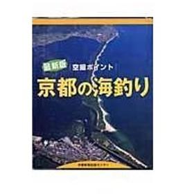 京都の海釣り 最新版