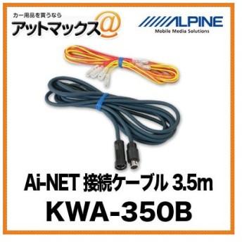 ALPINE Ai-NET接続ケーブル 3.5m KWA-350B{KWA-350B[960]}