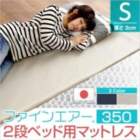 IV 素敵なファインエアファインエア二段ベッド(体圧分散 衛生 通気 二段ベッド 日本製)