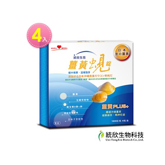 【統欣生技】薑黃蜆錠禮盒(180粒/4瓶/盒)-4入