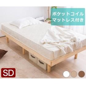 すのこベッド + ポケットコイルマットレスセット セミダブル 天然木フレーム高さ3段階すのこベッド 脚 高さ調節頑丈 シンプル 代引不可