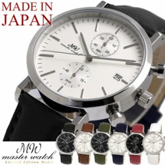 7944b616d5fa 【メイドインジャパン】MASTER WATCH マスターウォッチ 日本製 クロノグラフ 腕時計 メンズ 革