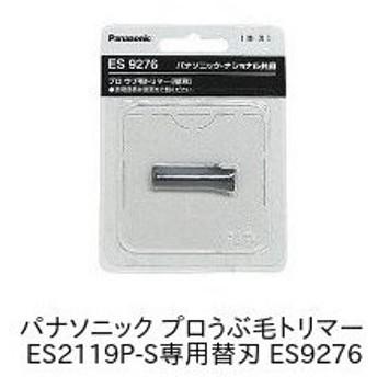 パナソニック プロウブ毛トリマーES9276/ ES2119P-S 用専用替え刃のみ
