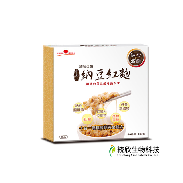 【統欣生技】納豆紅麴禮盒(60粒/5瓶/盒)-1入