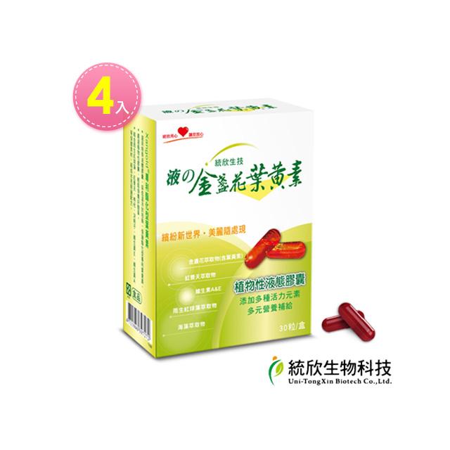 【統欣生技】金盞花葉黃素(液態)30粒x4