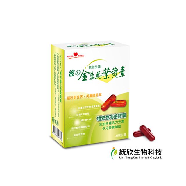 【統欣生技】金盞花葉黃素(液態)30粒x1