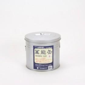 萬能缶 S8号