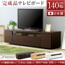 IV 素敵なで綺麗なスタイリッシュなテレビ台(テレビボード) 木製 幅140センチ 完成品&日本製