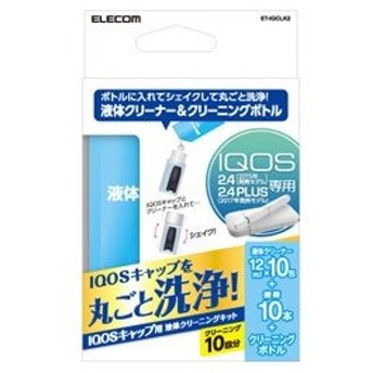 エレコム IQOSキャップ用クリーナー ET-IQCLK2