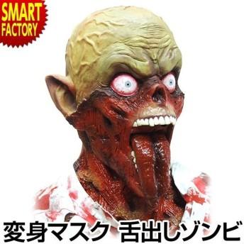 マスク 舌出しゾンビ Tongue out Zombie 仮面 不気味 ハロウィン お化け 目立つ ゾンビ 仮装 うける 変装グッズ かぶりもの SNS映え 即日発送 送料無料