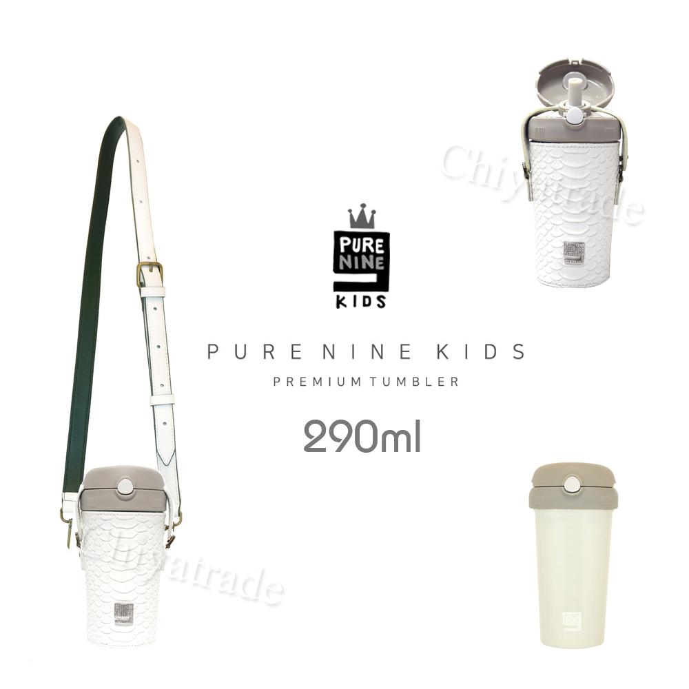 【韓國PURENINE】Kids兒童頂級時尚彈蓋隨身保溫杯 水壺-290ML(附皮杯套+背帶)-白色皮套+灰蓋瓶組
