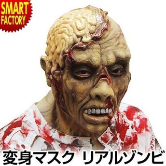 マスク リアルゾンビ Realistic Zombie 仮面 不気味 ハロウィン お化け 目立つ ゾンビ 仮装 うける 変装グッズ かぶりもの SNS映え 即日発送 送料無料