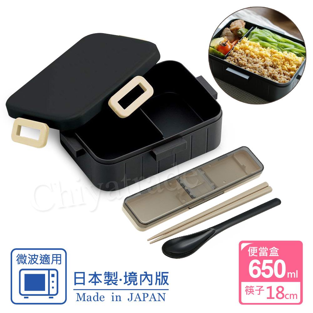 【日系簡約】日本製 無印風便當盒 保鮮餐盒 辦公旅行通用650ML+筷子18CM-消光黑(日本境內版)