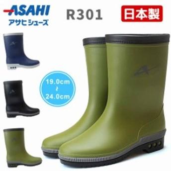 アサヒ キッズ レインブーツ R301 日本製 KG3351 ジュニア 雨靴 (1707)