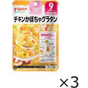 【9ヵ月頃から】ピジョン 食育レシピ チキンかぼちゃグラタン 80g 1セット(3個)