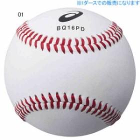 アシックス 硬式野球 ボール 硬式練習用 1ダース  asics BQ16PD