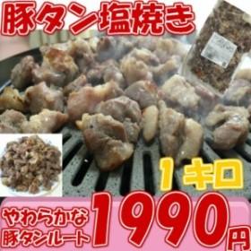 1500円オフクーポン使えるお店! 肉 豚タン塩焼き1kg【焼き鳥・串焼きOK!】/焼豚/焼き豚/冷凍A