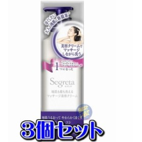 セグレタ 洗えるマッサージ美容クリーム 360ml 【3個セット】【お取り寄せ】(4901301350459-3)