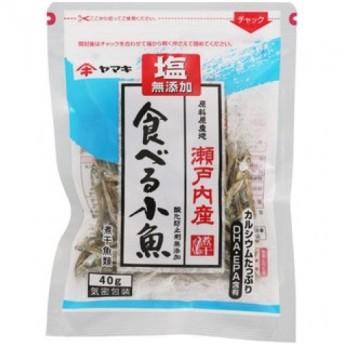 ヤマキ 塩無添加瀬戸内産食べる小魚 40g※取り寄せ商品(注文確定後6-20日頂きます) 返品不可