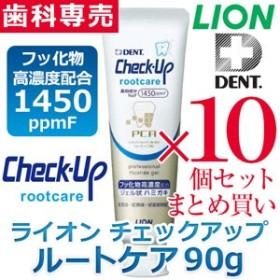 【ライオン チェックアップ ルートケア 90g Check-Up rootcare 医薬部外品 × 10本】
