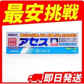 アセス 60g (新パッケージ) 第3類医薬品