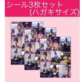 【送料無料】 パクポゴム PARK BO GUM パク・ボゴム ミニ シール 3枚セット ステッカー 韓流 グッズ iq003-1