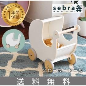 ままごと おままごと ベビーカー 人形用 木製 ベビーカードール Wh sebra セバ おもちゃ 知育玩具 カート お人形 人形 子供用 子供 送料無料