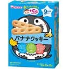 【赤ちゃんのおやつ +Caカルシウム バナナクッキー 2本×6袋 9か月頃から】