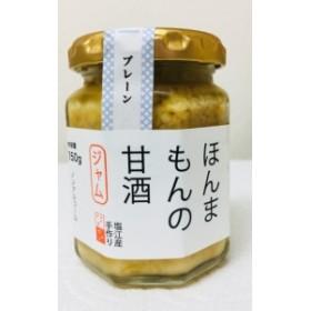 ほんまもんの甘酒ジャム 米麹 無添加 無加糖 ノンアルコール 甘酒をじっくり煮詰め、甘酒の風味、美味しさが凝縮しています。
