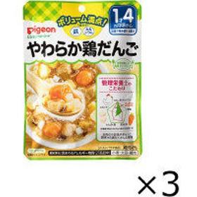 【1歳4ヵ月頃から】ピジョン 食育レシピ鉄Ca やわらか鶏だんご 120g 1セット(3個)