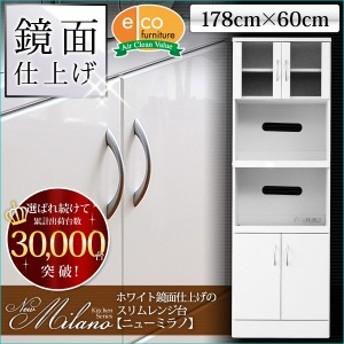 ホワイト鏡面仕上げのスリムレンジ台 (180cm×60cmサイズ)
