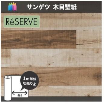 壁紙 のり付き のりなし サンゲツ ウッド 木目柄 RE-7527