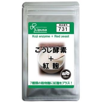 こうじ酵素(麹酵素)+紅麹 約1か月分 T-731 サプリメント 送料無料