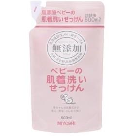 ミヨシ石鹸 無添加 ベビーの肌着洗いせっけん リフィル(600mL)