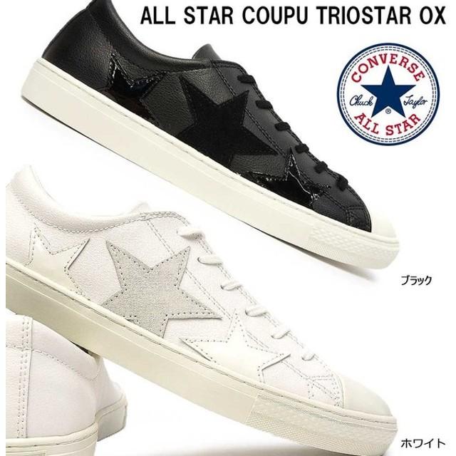 CONVERSE コンバース スニーカー ALL STAR COUPE TRIOSTAR OX