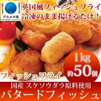 [ バタード フィッシュ SS 1kg ] ベトナム フィッシ アンド チップス タラ 鱈 冷凍 魚 冷凍食品 白身魚 フライ イギリス