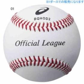 アシックス 硬式野球 ボール 高校生試合用 1ダース  asics BQHOD2
