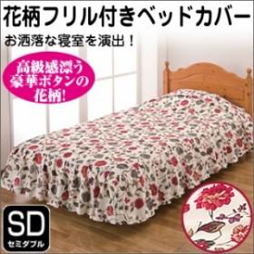 ベッドカバー 花柄 フリル付き ベッドスプレッド セミダブル