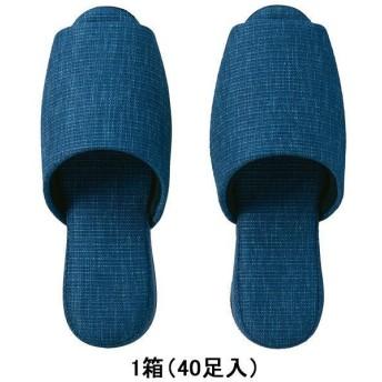 布製吊り込み前開きスリッパ クイート ブルー 1箱(40足入) 富士工業
