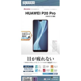 ラスタバナナHUAWEI P20 Pro用液晶保護フィルム/ブルーライトカット/高光沢E1234P20P