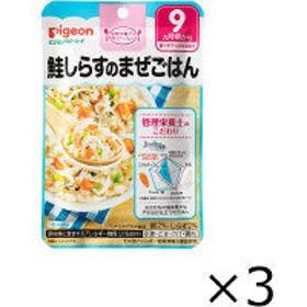 【9ヵ月頃から】ピジョン 食育レシピ 鮭しらすのまぜごはん 80g 1セット(3個)