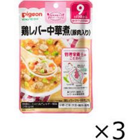 【9ヵ月頃から】ピジョン 食育レシピ 鶏レバー中華煮 80g 1セット(3個)